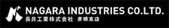 長良工業株式会社 関西支社